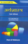 अर्थशास्त्र : एक विवेचन