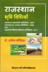राजस्थान भूमि विधियां