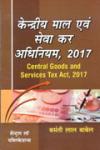केन्द्रीय माल और सेवा कर अधिनियम, 2017
