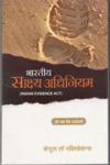 भारतीय साक्ष्य अधिनियम