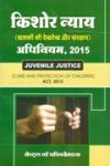 किशोर न्याय (बालकों की देख रेख और संरक्षण) अधिनियम, 2015