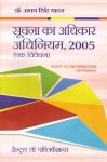 सूचना का अधिकार अधिनियम, 2005, एक विवेचन