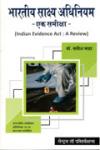 भारतीय साक्ष्य अधिनियम - एक समीक्षा