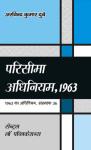 भारतीय परिसीमा अधिनियम