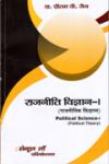 राजनितिक विज्ञान - I (राजनितिक सिद्धांत)