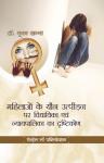 महिलाओं के यौन उत्पीङ्न पर विधायिका एवं न्यायपालिका का दॄष्टिकोण