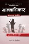 मानवाधिकार