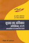 सूचना का अधिकार अधिनियम, 2005, प्रशासनिक एवं सामाजिक संदर्श